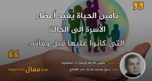 تأمين الحياة وإرشادات أساسية|| بقلم: نبيل محمد مختار عبد الفتاح|| موقع مقال