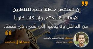 ثقافة المهزوم والمنتصر|| بقلم: محمد بيومي|| موقع مقال
