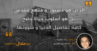 ردة حضارية|| بقلم: عبدالرحمن العربي|| موقع مقال