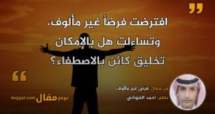 فرَض غير مألوف|| بقلم: احمد الغزواني || موقع مقال