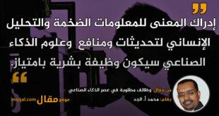 وظائف مطلوبة في عصر الذكاء الصناعي|| بقلم: محمد أ. الجد|| موقع مقال