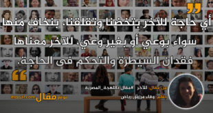 للآخر #مقال باللهجة_المصرية|| بقلم: وفاء مرزوق رياض|| موقع مقال