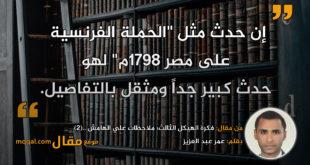 فكرة الهيكل الثالث؛ ملاحظات علي الهامش ..(٢)|| بقلم: عمر عبد العزيز|| موقع مقال