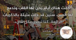 الجيل الذهبي . بقلم: أحمد العباس || موقع مقال