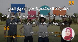 المشاركة في الخدمة الاجتماعية. بقلم: نادية عبد الهادي عتيق || موقع مقال