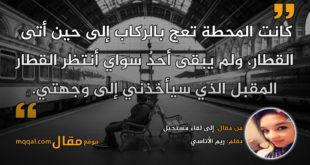 إلى لقاءٍ مستحيل . بقلم: ريم الأتاسي || موقع مقال