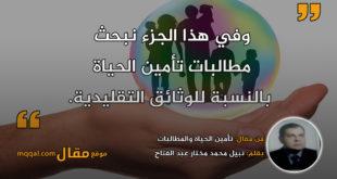 تأمين الحياة والمطالبات . بقلم: نبيل محمد مختار عبد الفتاح || موقع مقال