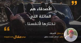 الأصدقاء . بقلم: عدنان بهجت جليل || موقع مقال