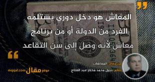 المعاشات . بقلم: نبيل محمد مختار عبد الفتاح . || موقع مقال