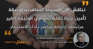 تأمين الحياة والشروط التعاقدية. بقلم: نبيل محمد مختار عبد الفتاح. || موقع مقال