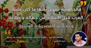 المحقق الصرخي : جاهلية الدواعش مقننة إنها جاهلية بعد إسلام . بقلم: احمد الخالدي || موقع مقال
