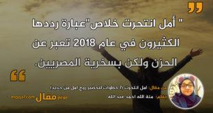امل انتحرت (7 خطوات لتحضير روح امل من جديد) بقلم: منة الله احمد عبد الله. || موقع مقال