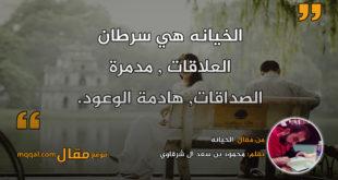 الخيانة . بقلم: محمود بن سعد ال شرقاوي || موقع مقال