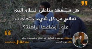 في سوريا الموالية : ثورة جياع أم توجيهات نظام. بقلم: مؤيد الحموي || موقع مقال