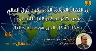 العالم على حافة الانتحار بقلم: محسن حامد || موقع مقال