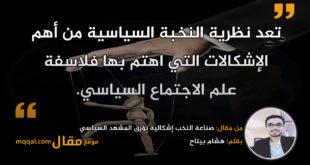 صناعة النخب إشكالية تؤرق المشهد السياسي في المغرب. بقلم: هشام بيتاح || موقع مقال