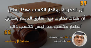 العدل والمساواة ؟ بقلم: علي البحراني . || موقع مقال