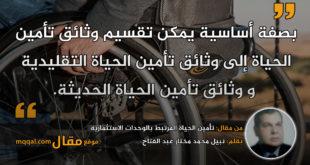 تأمين الحياة المرتبط بالوحدات الاستثمارية. بقلم: نبيل محمد مختار عبد الفتاح || موقع مقال