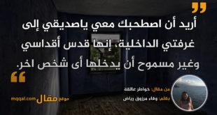 خواطر عالقة . بقلم: وفاء مرزوق رياض. || موقع مقال
