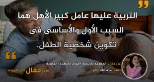 الحقيقة باختصار #مقال باللهجة_المصرية. بقلم: منة الله جابر || موقع مقال
