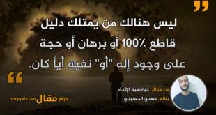 خوارزمية الإلحاد . بقلم: مهدي الحسيني || موقع مقال