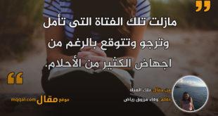 تلك الفتاة. بقلم: وفاء مرزوق رياض. || موقع مقال