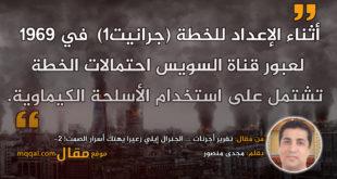 تقرير أجرنات ... الجنرال إيلي زعيرا يهتك أسرار الصمت! -2|| بقلم: مجدى منصور|| موقع مقال