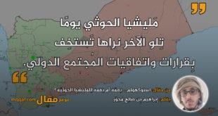 استوكهولم... نِعمَة أم نِقمة لِلمليشيا الحوثيَة؟|| بقلم: إبراهيم بِن صالِح مُجوّر|| موقع مقال