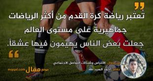 الالتراس وشبكات التواصل الاجتماعي|| بقلم: أحمد السيد طه|| موقع مقال