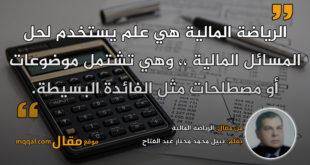 الرياضة المالية || بقلم: نبيل محمد مختار عبد الفتاح|| موقع مقال