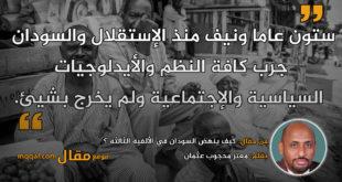 كيف ينهض السودان في الألفية الثالثة ؟|| بقلم: معتز محجوب عثمان|| موقع مقال