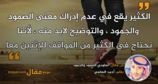 أسلوبي الصمود والجمود   بقلم: أحمد السلمي   موقع مقال