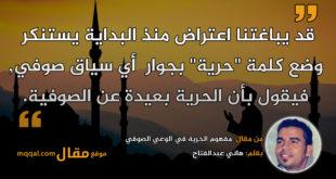 مفهوم الحرية في الوعي الصوفي|| بقلم: هاني عبدالفتاح|| موقع مقال