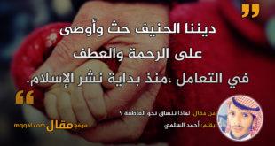 لماذا ننساق نحو العاطفة ؟   بقلم: أحمد السلمي   موقع مقال