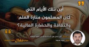أين نحن من أجدادنا الذين أناروا العالم|| بقلم: سيد محمد|| موقع مقال