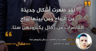 ظاهرة زواج القاصرات برجال يكبروهن سنا|| بقلم: أمزيل عبد الحكيم|| موقع مقال