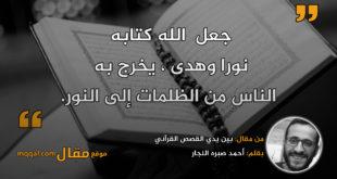 بين يدي القصص القرآني|| بقلم: أحمد صبره النجار|| موقع مقال