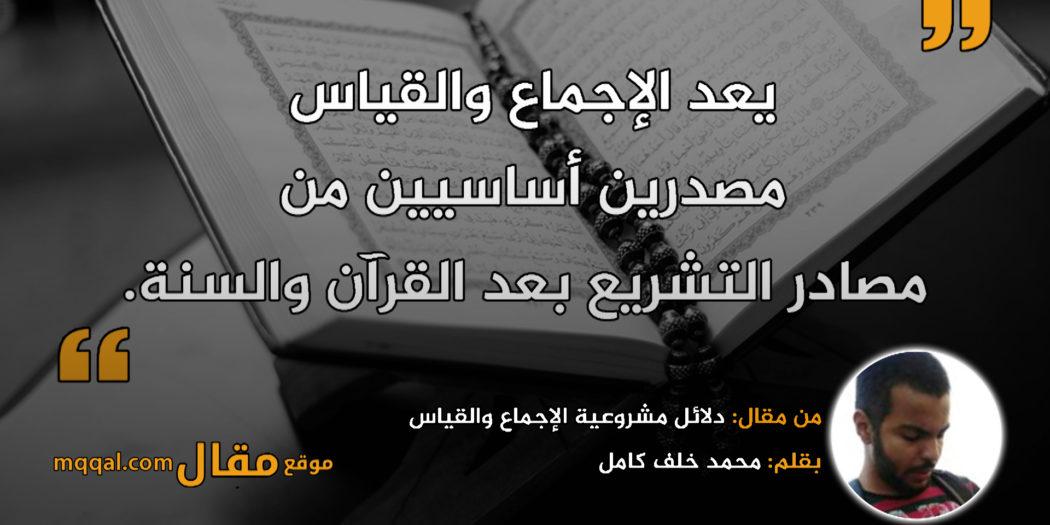 دلائل مشروعية الإجماع والقياس|| بقلم: محمد خلف كامل|| موقع مقال