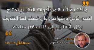كهنة الكتابة|| بقلم: محمد عزات أبو نواس|| موقع مقال