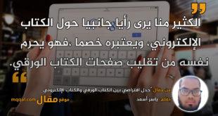 ٌْجدل افتراضي بين الكتاب الورقي والكتاب الإلكتروني|| بقلم: ياسر أسعد|| موقع مقال