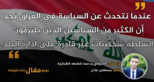 الكربولي ودعمه للطبقه الشبابية|| بقلم: مصطفى عادل|| موقع مقال