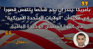 آلهة الحرب والسياسة|| بقلم: عمر عبد العزيز|| موقع مقال