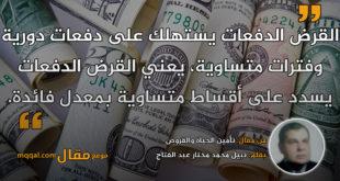 تأمين الحياة والقروض|| بقلم: نبيل محمد مختار عبد الفتاح|| موقع مقال