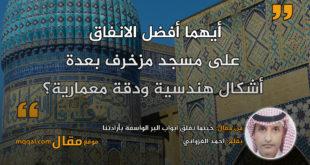 حينما نغلق ابواب البر الواسعة بأرادتنا|| بقلم: احمد الغزواني|| موقع مقال