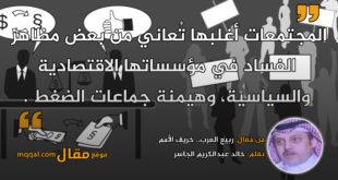 ربيع العرب.. خريف الأمم|| بقلم: خالد عبدالكريم الجاسر|| موقع مقال