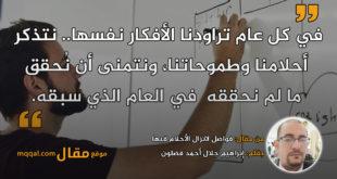فواصل لاتزال الأحلام فيها|| بقلم: إبراهيم جلال أحمد فضلون|| موقع مقال