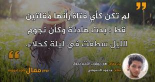 هي بقلوب الكثير تجول|| بقلم: محمود الدسوقي|| موقع مقال