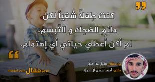 قليلٌ من كثير || بقلم: أحمد حسن آل حمزة|| موقع مقال
