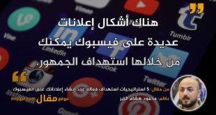 5 استراتيجيات استهداف فعالة عند إنشاء إعلاناتك على الفيسبوك|| بقلم: محمود هشام الزير|| موقع مقال
