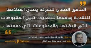 قائمة التدفقات النقدية (في المحاسبة)|| بقلم: نبيل محمد مختار عبد الفتاح|| موقع مقال